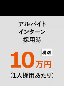 アルバイト採用時10万円