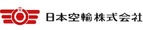 日本空輸株式会社様